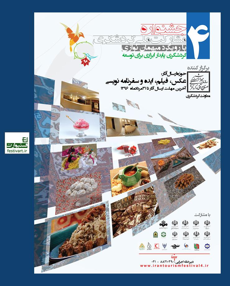 فراخوان چهارمین جشنواره مشارکت ملی گردشگری با رویکرد میهمان نوازی