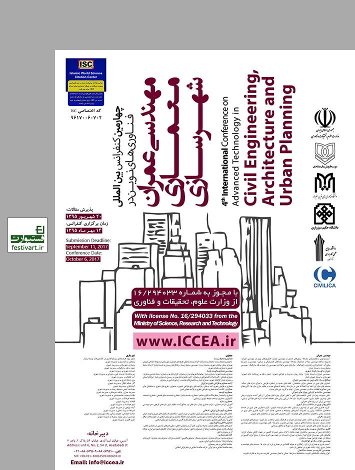 فراخوان چهارمین کنفرانس بین المللی فناوری های نوین در مهندسی عمران،معماری و شهرسازی