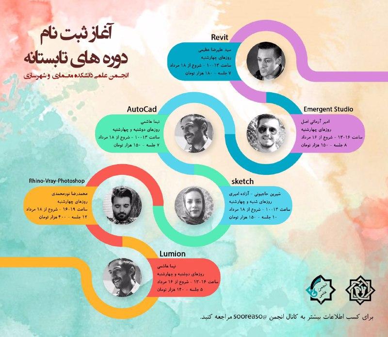 فراخوان کلاس های تابستانی انجمن علمی دانشکده هنر و معماری دانشگاه سوره