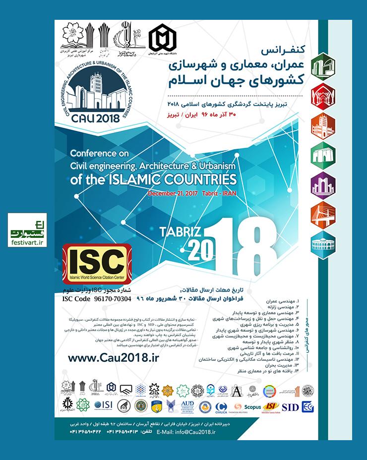 فراخوان کنفرانس عمران، معماری وشهرسازی کشورهای جهان اسلام