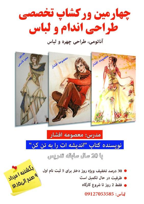 ورکشاپ یکروزه طراحی اندام و لباس خانم معصومه افشار