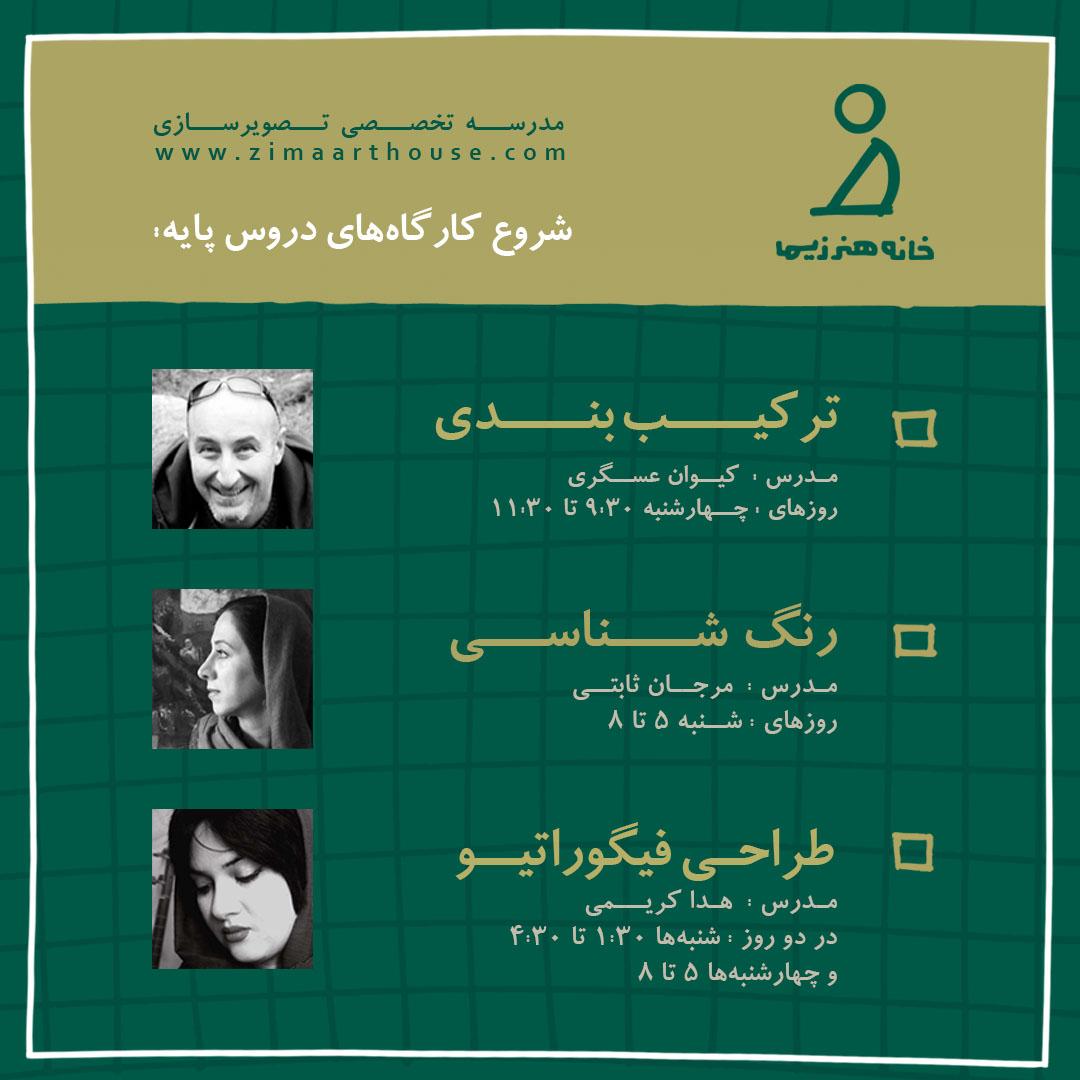 فراخوان کارگاه های دروس پایه هنرهای تجسمی خانه هنر زیما منتشر شد.