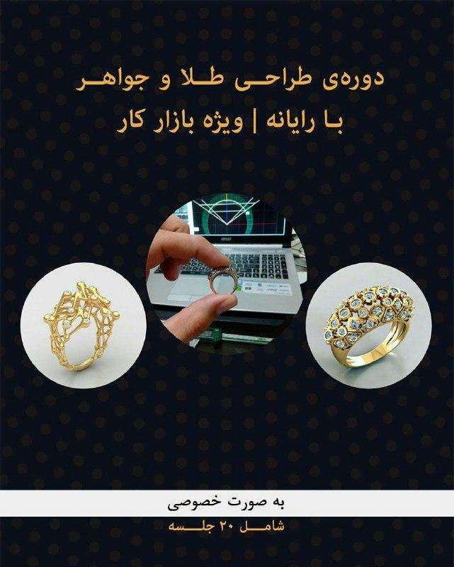 آموزش طراحی طلا و جواهر با رایانه (ویژه بازار کار)