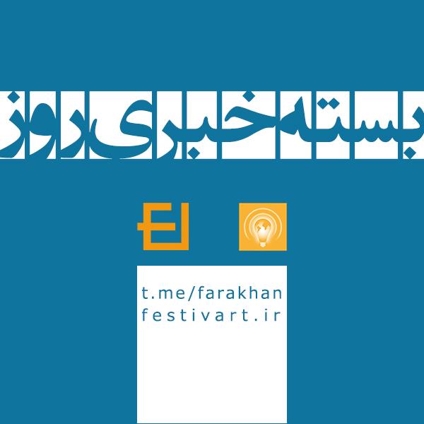 بسته خبری ۲۳ آبان ـ کانال فراخوان