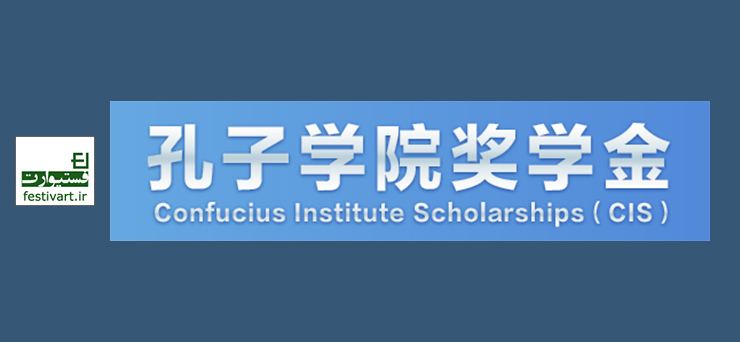 بورسیه تحصیلات تکمیلی موسسه کنفسیوس چین