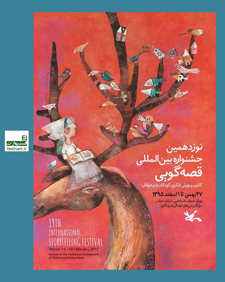 تمدید فراخوان مسابقه مقالهنویسی بیستمین جشنواره قصهگویی کانون پرورش فکری کودکان و نوجوانان