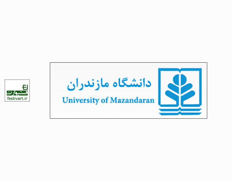 تسهیلات ویژه دانشگاه مازندران به داوطلبان برتر آزمون سراسری سال ۱۳۹۶