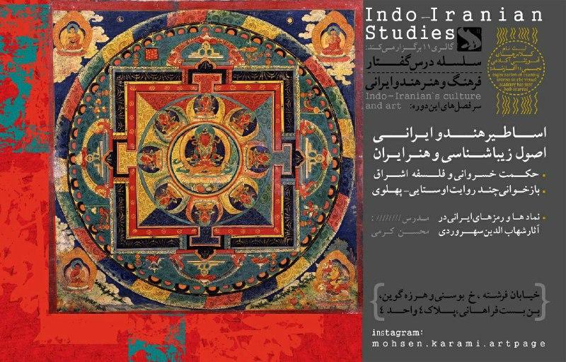 فراخوان شرکت در سلسله درس گفتارهای فرهنگ و هنر هندوایرانی