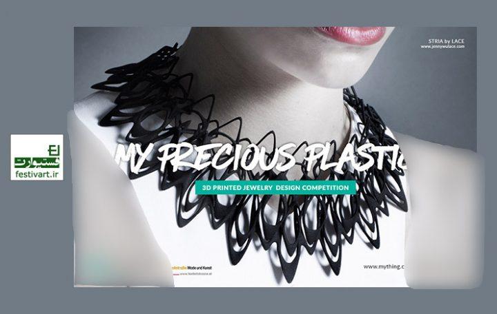 رقابت بین المللی طراحی جواهرات برای پرینت سه بعدی