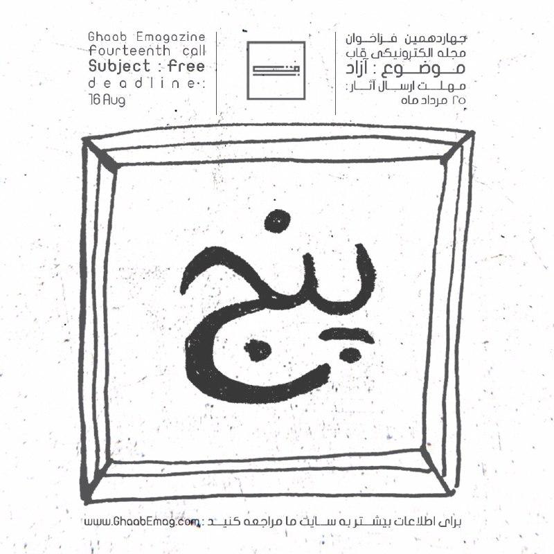 فراخوان اثر برای چهاردهمین شماره مجله الکترونیکی «قاب»