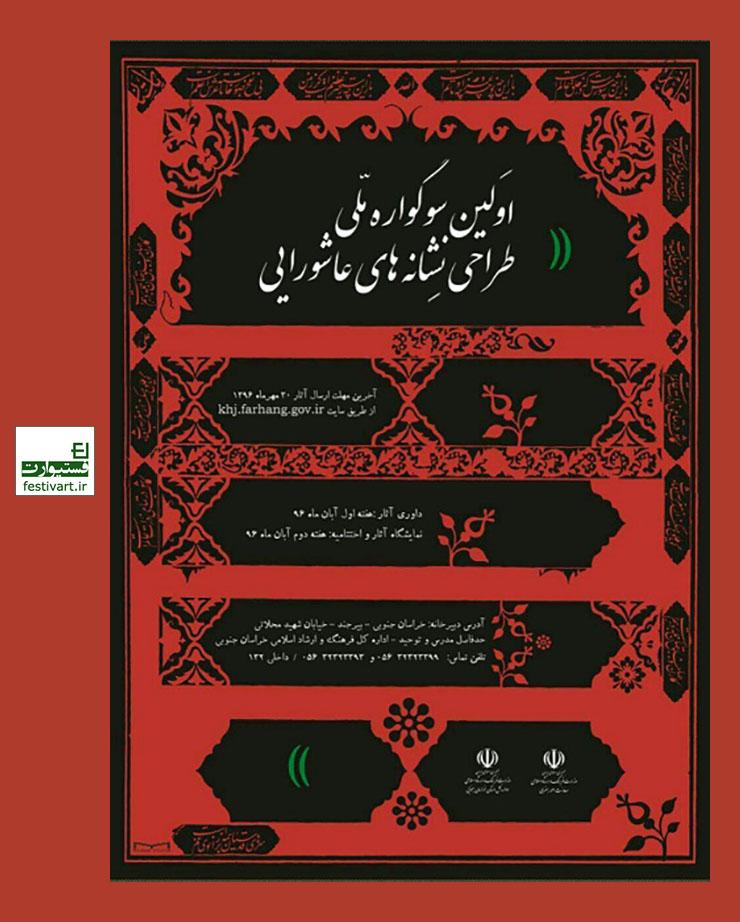 فراخوان اولین سوگواره ملی طراحی نشانه های عاشورایی در خراسان جنوبی