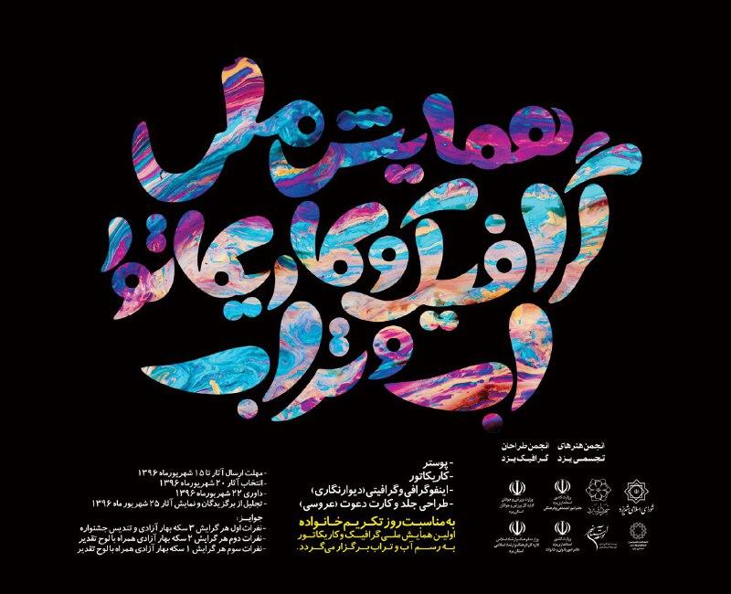 فراخوان اولین همایش ملی گرافیک و کاریکاتور «آب و تراب» در یزد