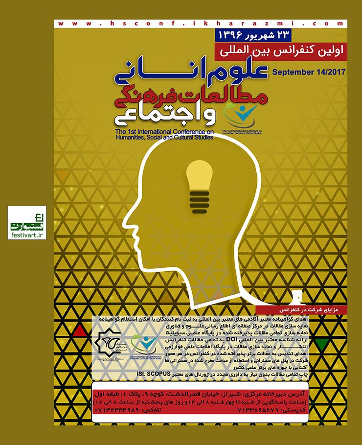فراخوان اولین کنفرانس بین المللی علوم انسانی،مطالعات فرهنگی و اجتماعی