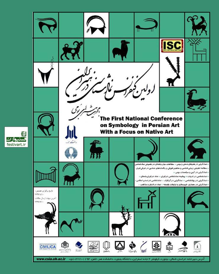 فراخوان اولین کنفرانس ملی نمادشناسی هنر ایران