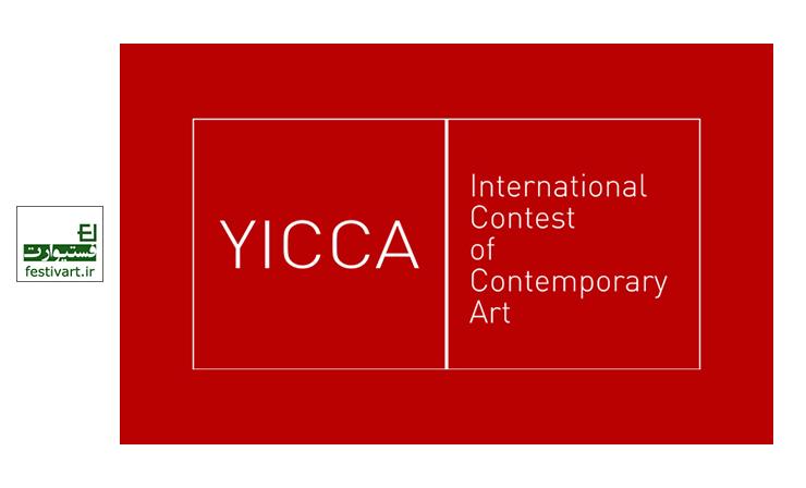 فراخوان رقابت بین المللی هنر معاصر YICCA 2018