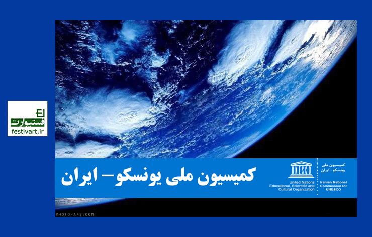 فراخوان جایزه دانشمند جوان انسان و کره مسکون یونسکو سال ۲۰۱۸
