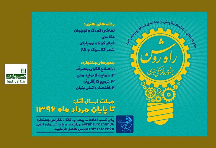 فراخوان جشنواره فرهنگی هنری راه روشن ۱۳۹۶