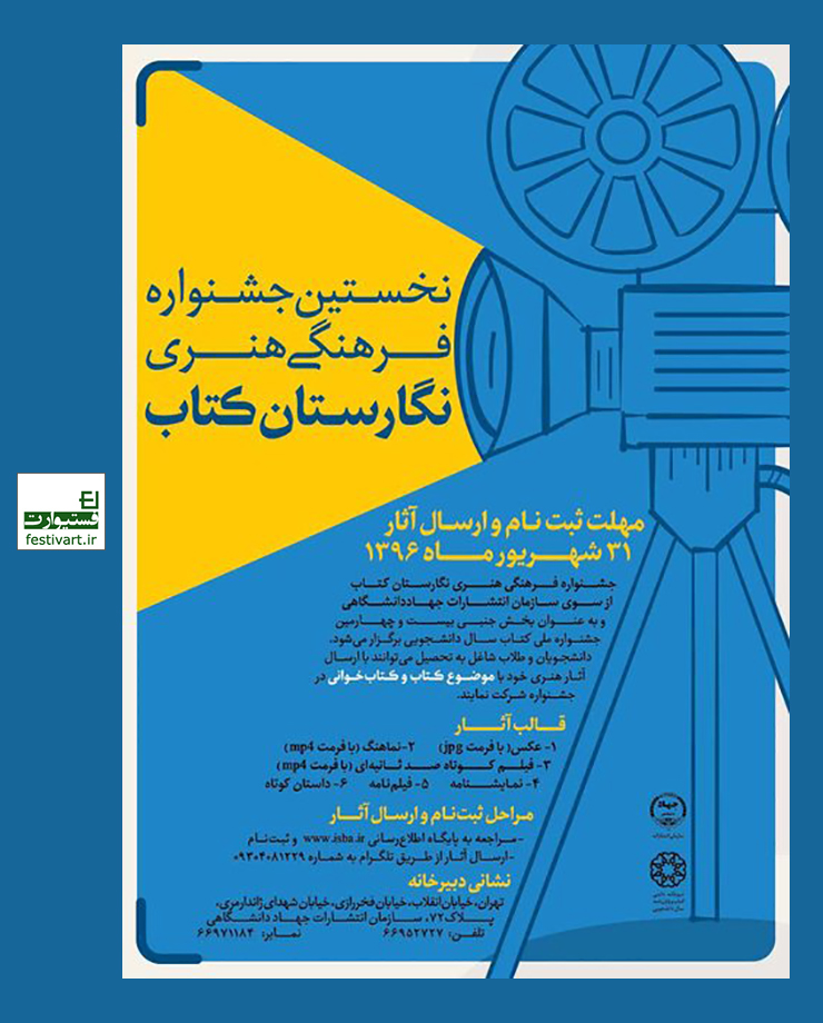 فراخوان جشنواره فرهنگی هنری نگارستان کتاب