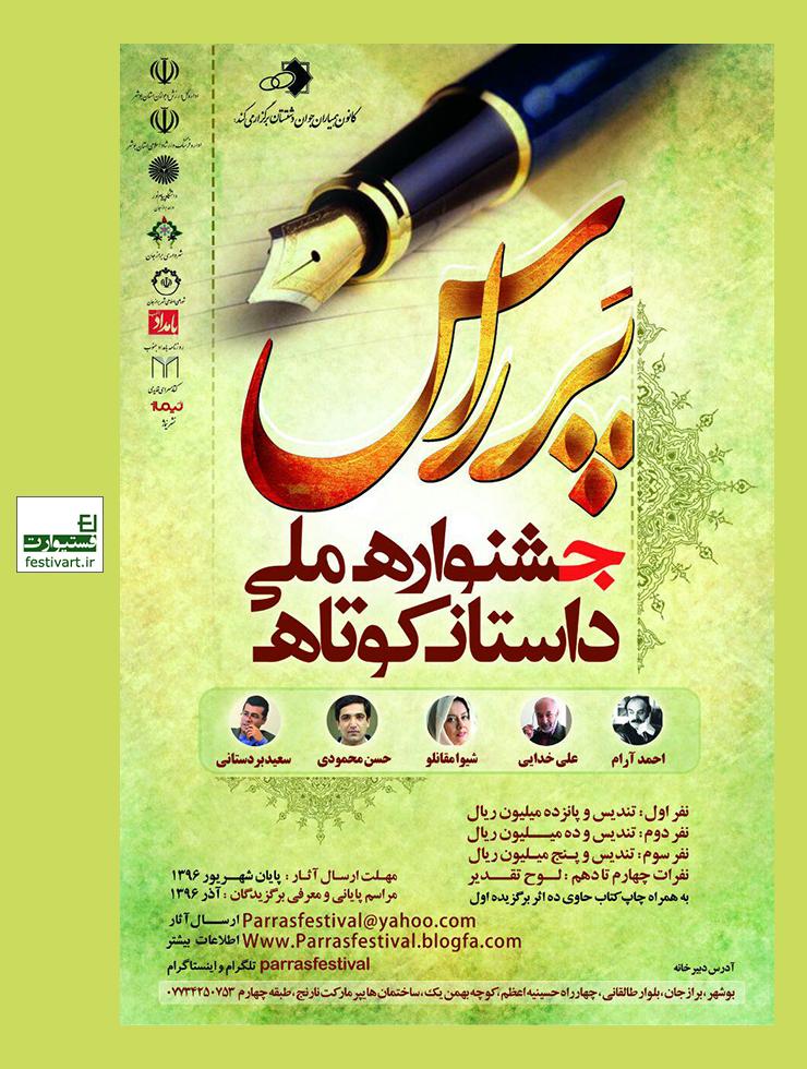 فراخوان جشنواره ی ملی داستان کوتاه پَرراس
