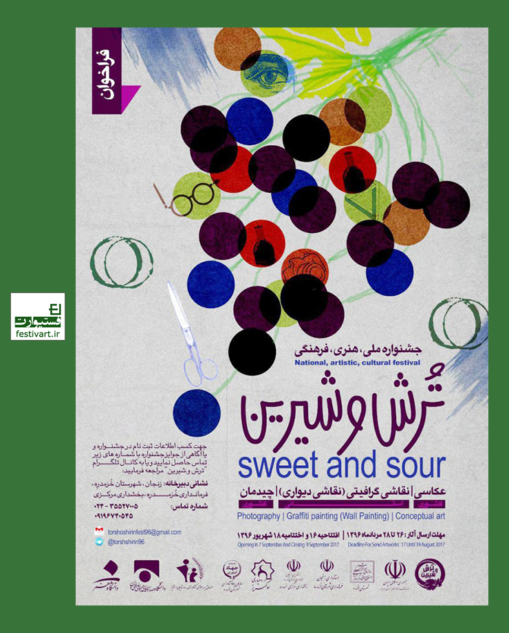 فراخوان اولین دوره جشنواره سراسری «ترش و شیرین»