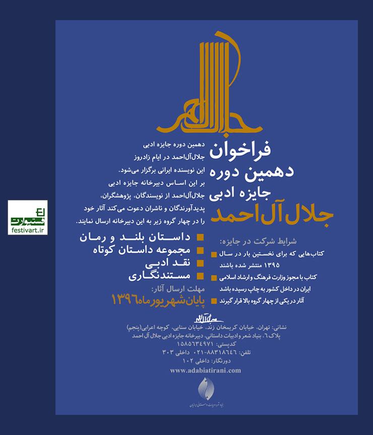 فراخوان دهمین جایزه جلال آلاحمد