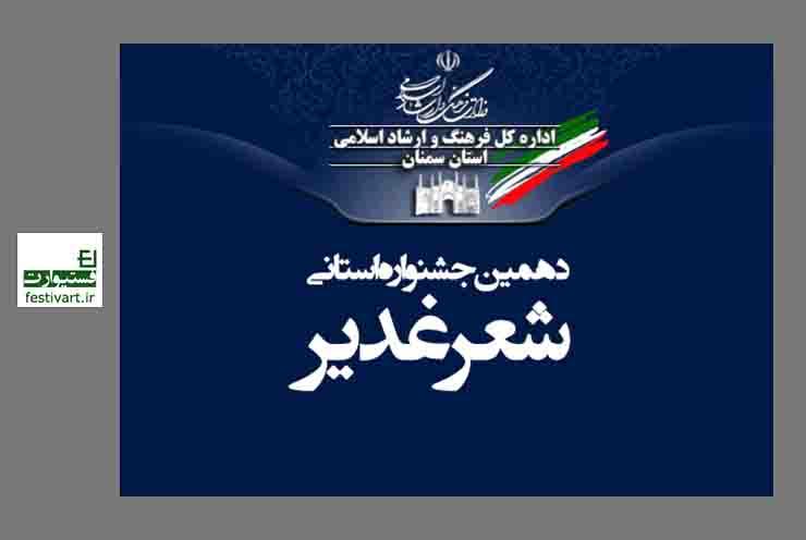فراخوان دهمین جشنواره شعر استانی غدیر سمنان