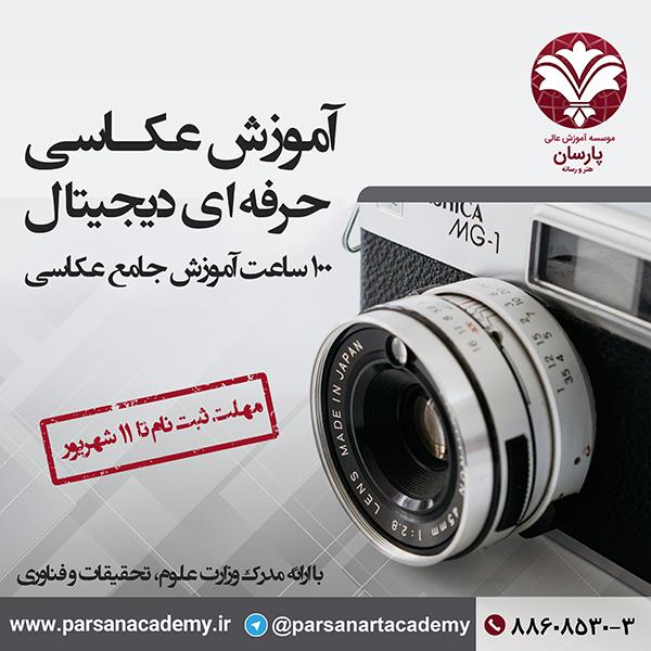 فراخوان دوره آموزش عکاسی موسسه آموزش عالی پارسان هنر و رسانه