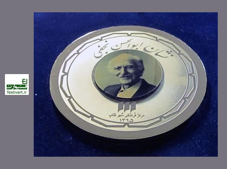 فراخوان دومین دورهی جایزهی ابوالحسن نجفی برای کتاب های ترجمه شده