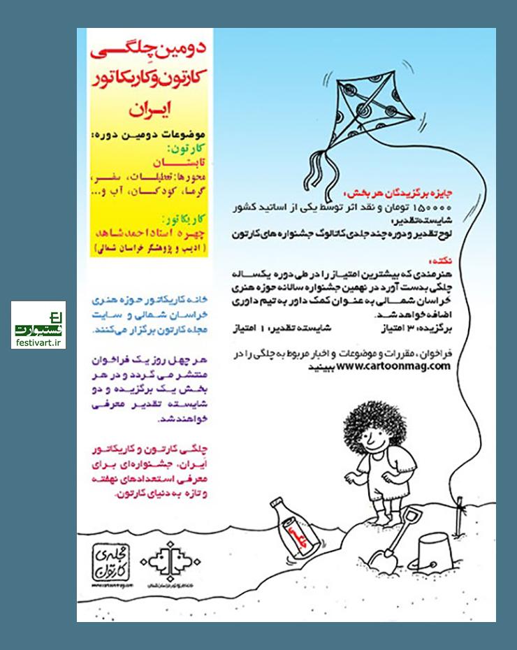 فراخوان دومین مسابقه «چِلگـی» کارتون و کاریکاتور ایران در بجنورد