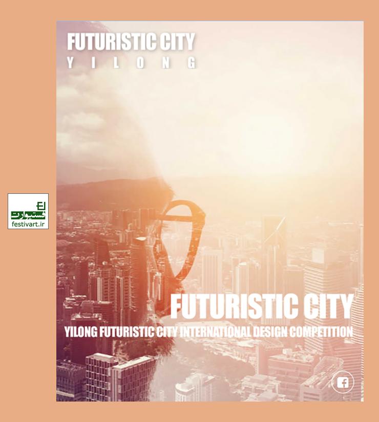 فراخوان رقابت بین المللی طراحی آینده نگرانه شهر Yilong