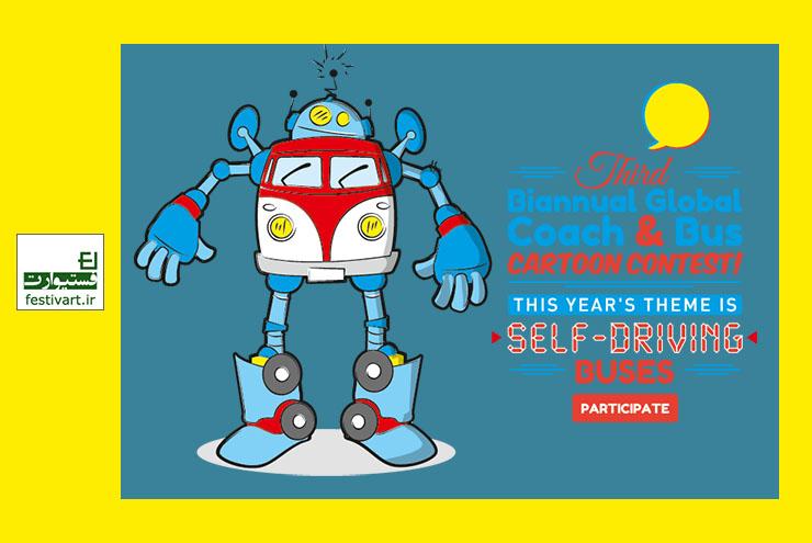 فراخوان سومین مسابقه بین المللی کارتون بلژیک سال ۲۰۱۷