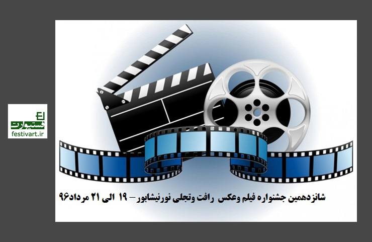 فراخوان شانزدهمین جشنواره فیلم و عکس «رافت و تجلی نور»