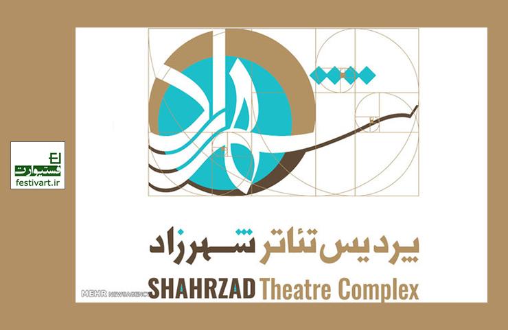 فراخوان شبهای نمایشنامهخوانی پردیس تئاتر شهرزاد