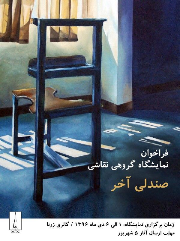 فراخوان شرکت در نمایشگاه نقاشى با موضوع «صندلى آخر»