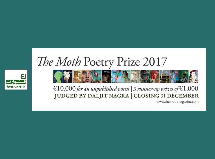 فراخوان شعر جشنواره بین المللی نشریه پروانه | The Moth magazine سال ۲۰۱۷