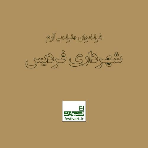 فراخوان طراحی آرم شهرداری و شورای اسلامی شهر فردیس