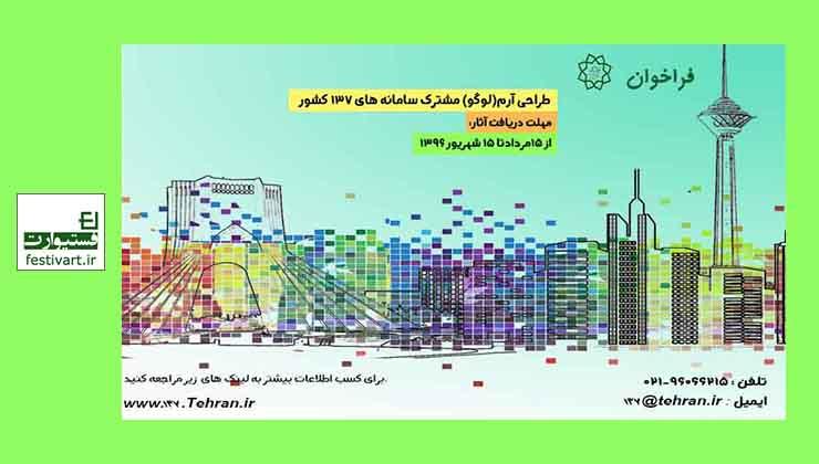 فراخوان طراحی آرم(لوگو) مشترک سامانه های ۱۳۷ کشور
