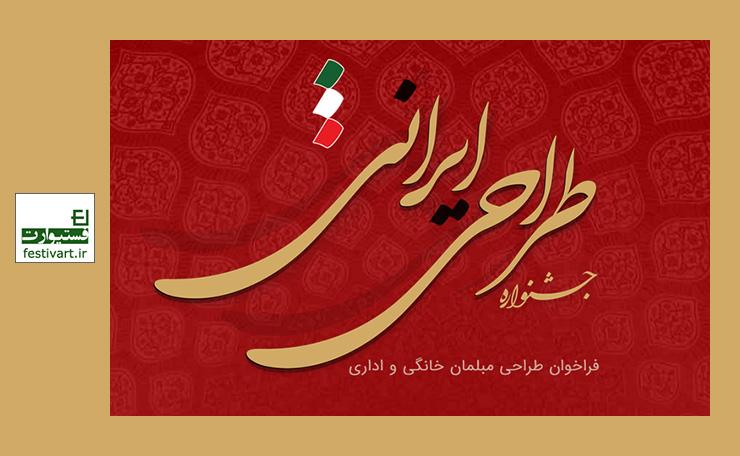 فراخوان طراحی مبلمان خانگی و اداری جشنواره طراحی ایرانی
