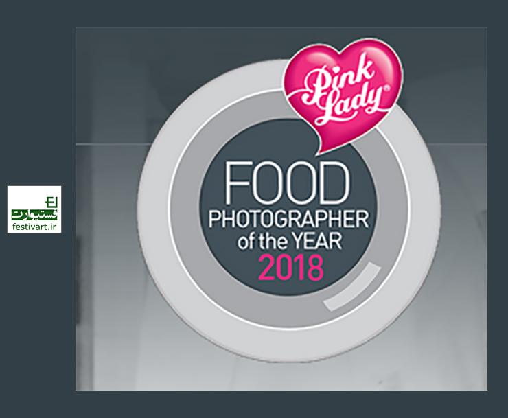 فراخوان عکاسی بین المللی «عکاس غذای سال» ۲۰۱۸