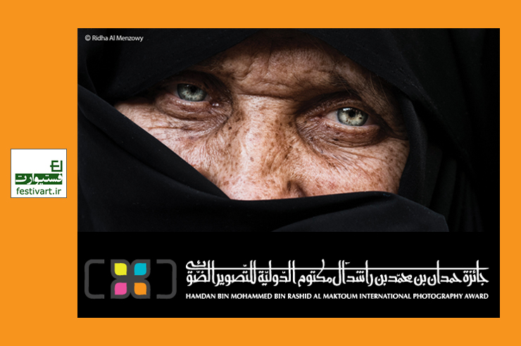 فراخوان عکاسی میابقه بین المللی HIPA سال ۲۰۱۷-۲۰۱۸