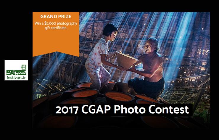 فراخوان عکس دوازدهمین رقابت بین المللی سالانه CGAP سال ۲۰۱۷