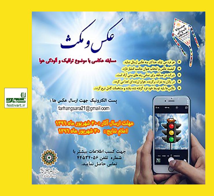 فراخوان مسابقه «عکس و مکث» در منطقه ۲۱ تهران