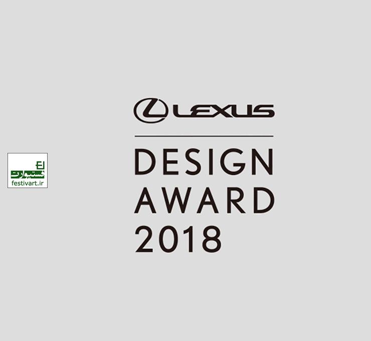 فراخوان مسابقه لکسوس دیزاین ۲۰۱۸
