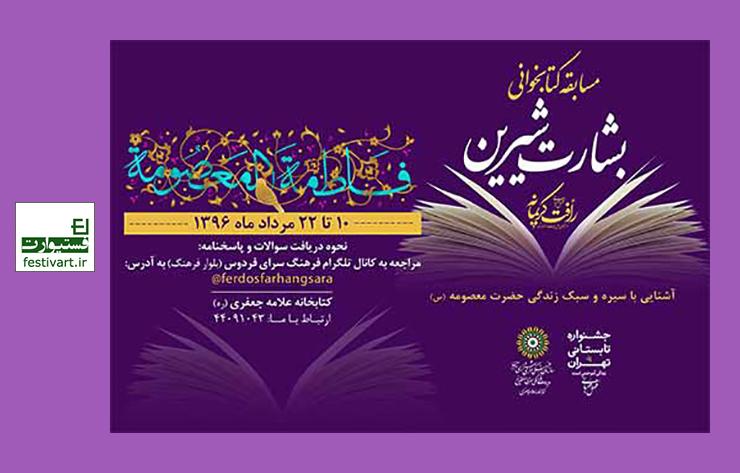 فراخوان مسابقه کتابخوانی «بشارت شیرین» کتابخانه علامه جعفری