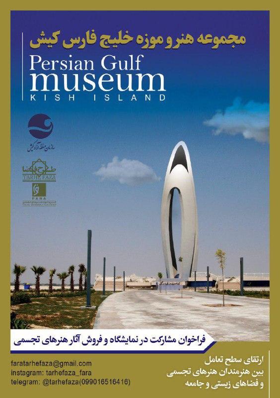 فراخوان مشارکت در نمایشگاه و فروش آثار هنرهای تجسمی تمدید شد.