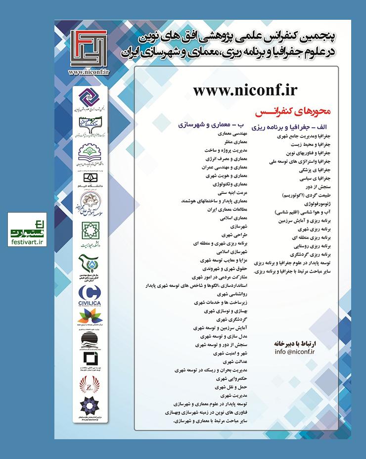 فراخوان مقاله پنجمین کنفرانس علمی پژوهشی افق های نوین در علوم جغرافیا و برنامه ریزی معماری و شهرسازی ایران