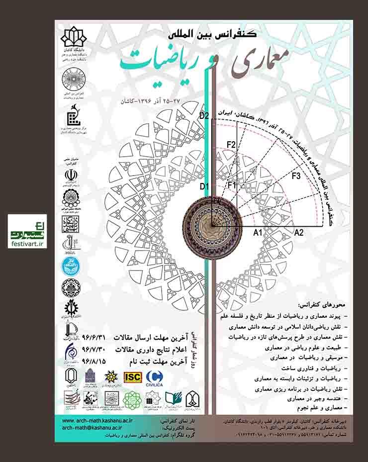 فراخوان مقاله کنفرانس بین المللی معماری و ریاضیات
