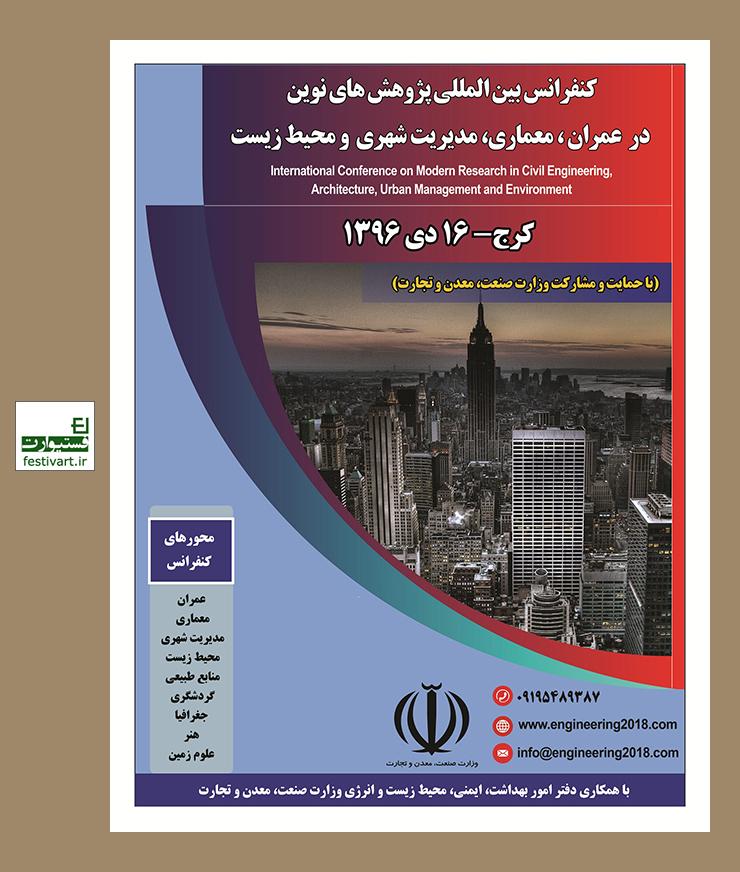فراخوان مقاله کنفرانس بین المللی پژوهش های نوین در عمران، معماری، مدیریت شهری و محیط زیست