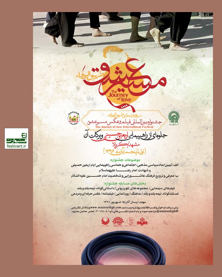 فراخوان نخستین جشنواره بین المللی فیلم و عکس «مسیر عشق»