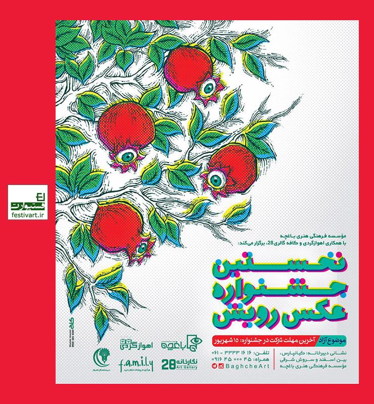 فراخوان نخستین جشنواره عکس «رویـش»